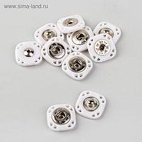 Кнопки пришивные декоративные, 15 × 15 мм, 5 шт, цвет белый