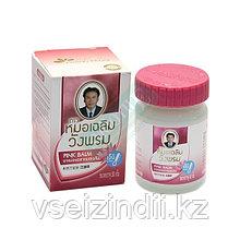 Тайский охлаждающий розовый бальзам для тела Вангпром (WangProm) Pink Balm, 50 гр.