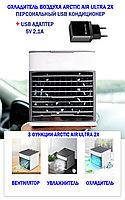 Охладитель воздуха с адаптером питания 5V 2A USB Arctic Air Ultra 2X