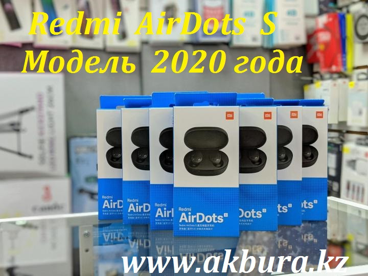 Новый Redmi AirDots S, модель 2020 года.  Бесплатная доставка за 3 часа + Подарок