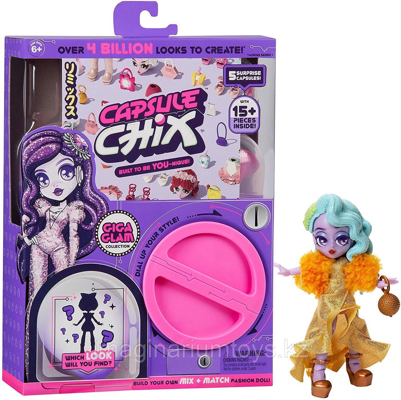 Кукла в капсуле Capsule Chix Гламурная коллекция