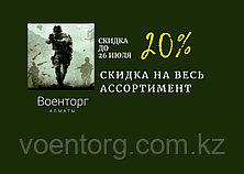 20 % НА ВЕСЬ АССОРТИМЕНТ