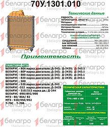 70У.1301.010 Радиатор водяной МТЗ 4-х рядный (латунные бачки), РФ