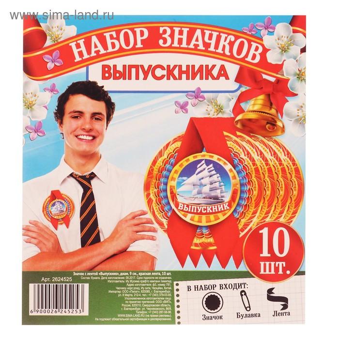 Значок с лентой «Выпускник», красная лента, 10 шт., d=9 см - фото 2