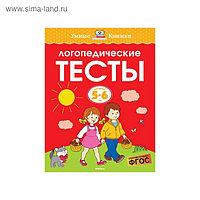 Логопедические тесты: для детей 5-6 лет. Земцова О. Н.