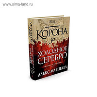 Багряная империя. Книга 1. Корона за холодное серебро. Маршалл А.