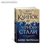 Багряная империя. Книга 2. Клинок из черной стали. Маршалл А.