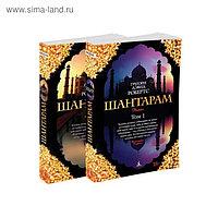 Шантарам (в 2-х томах) (комплект). Робертс Г.Д.