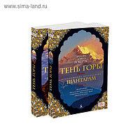 Шантарам-2. Тень горы (в 2-х томах) (комплект). Робертс Г.Д.