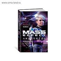 Mass Effect. Андромеда. Инициация. Джемисин Н. К.