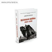 История войн и военного искусства. Великая война 1914-1918. Киган Дж.
