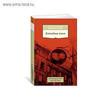 Non-Fiction (мягк/обл). Блокадная книга. Адамович А., Гранин Д.