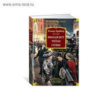 Иностранная литература. Большие книги. Финансист. Титан. Стоик. Драйзер Т.