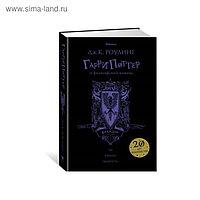 Гарри Поттер и философский камень (Вранзор). Роулинг Дж. К.