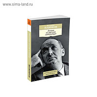 Лекции по русской литературе. Набоков В.