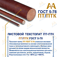 Текстолит стержень Ф 18 мм (L~1000 мм) Россия