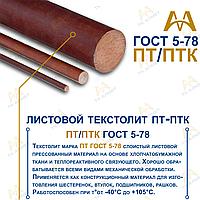 Текстолит стержень Ф 80 мм (L~1000 мм) Россия