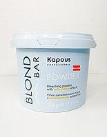 Обесцвечивающая пудра 500гр с антижелтым эффектом Kapous Bleaching powder