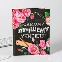 Ежедневник - смешбук 'Самому лучшему учителю'