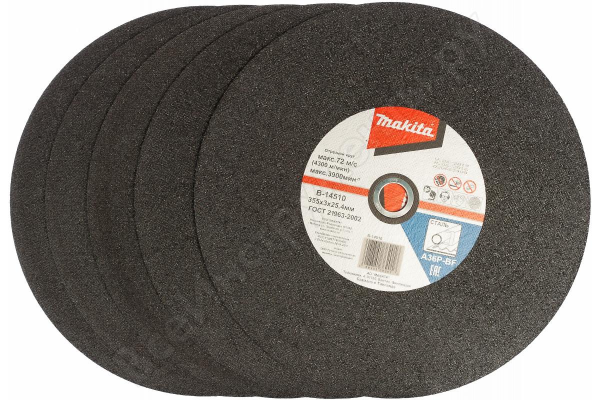 Отрезной диск Makita 355х3х25,4мм
