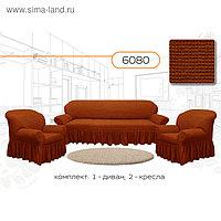 Чехол для мягкой мебели 3-х предметный 6080, трикотаж, 100% п/э