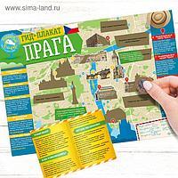 Карта гид со скретч-слоем «Прага» с памяткой, 21 х 30 см