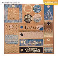 Бумага для скрапбукинга крафтовая с фольгированием «С Любовью», 20 × 20 см, 250 г/кв. м