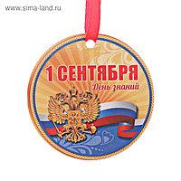 Медаль-магнит «1 сентября - День Знаний»
