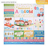 Бумага для скрапбукинга с фольгированием «Любимый детский сад», 30.5 × 30.5 см, 250 г/м