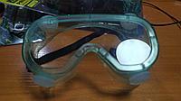 Очки защитные закрытого типа, панорамные с непрямой вентиляцией