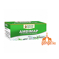 Амбимап от диареи и дизентерии (Ambimap MAHARISHI AYURVEDA), 100 таб.