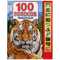Музыкальная книжка-игрушка «100 голосов животных» В. Степанов