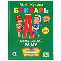 """Букварь"" М.А.Жукова, фото 1"