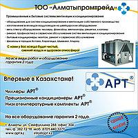 Ремонт и сервисное обслуживание систем вентиляции и кондиционирования