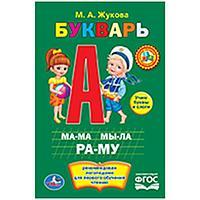 """Книжка-малышка в твердом переплете """"Букварь"""" М.А. Жукова, фото 1"""