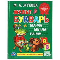 Развивающая книжка в твёрдом переплёте «Мультбукварь. М.А.Жукова», фото 1