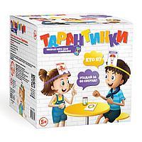 Игра-угадайка «Тарантинки» (Кто я? Угадай за 60 сек!) подарочная, фото 1