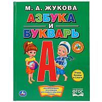 Развивающая книжка «Азбука и букварь. М.А. Жукова», фото 1