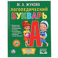 """Логопедический букварь"" М.А. Жукова, фото 1"