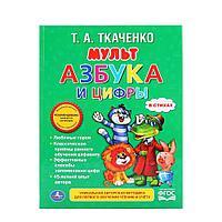 Развивающая книга «Мультазбука и цифры в стихах» Т.А. Ткаченко, фото 1