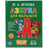 Развивающая книжка в твёрдом переплёте «Азбука для малышей. М. А. Жукова»