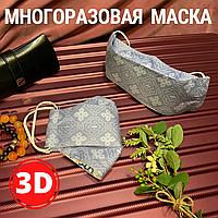Маска защитная трехслойная из х/б материала 3D с карманами для фильтра