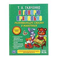 Развивающая книга «Я говорю правильно» Т.А. Ткаченко, фото 1