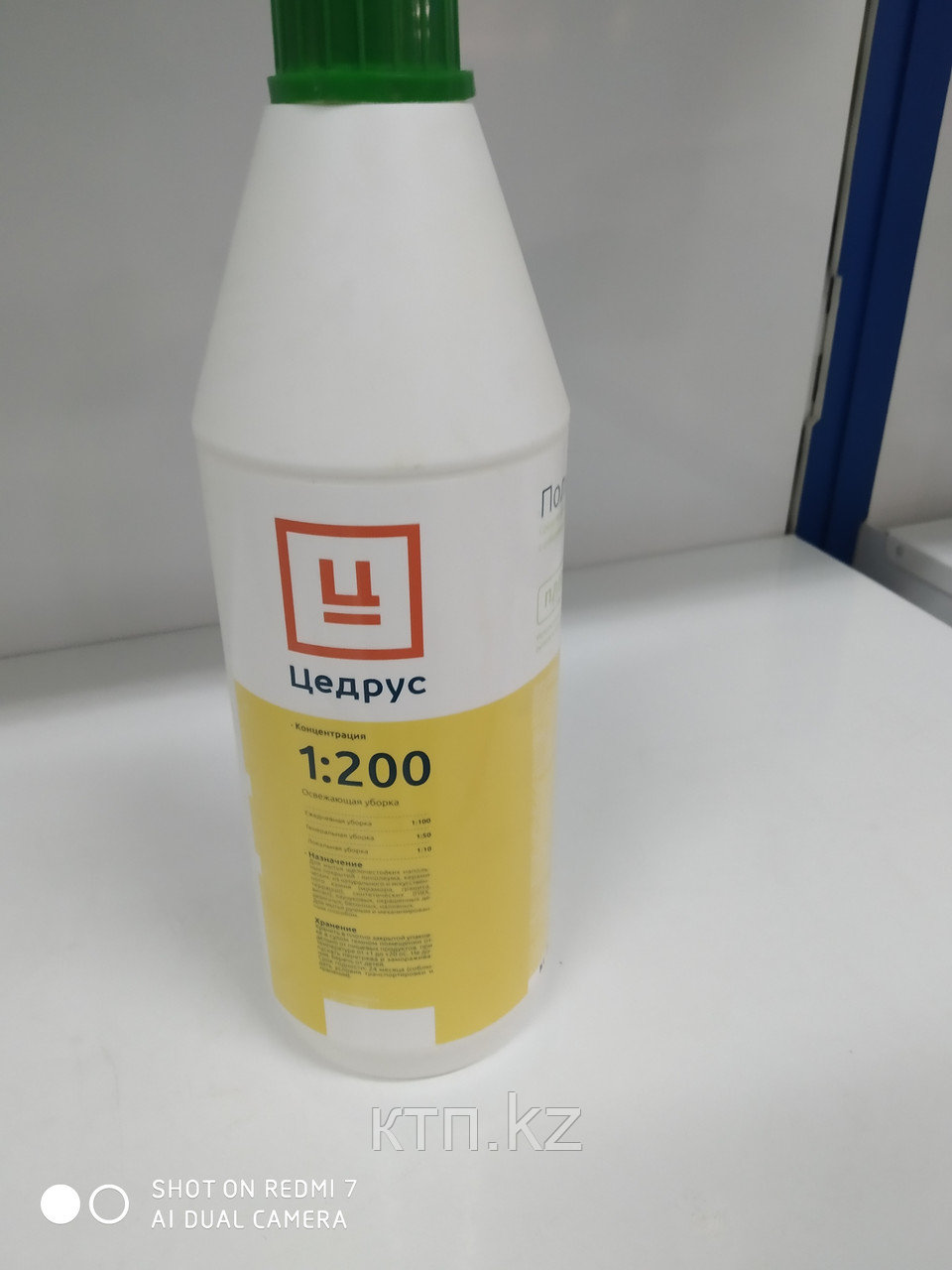 Средство для мытья светлых полов с отбеливающим эффектом. ПЛ02/1