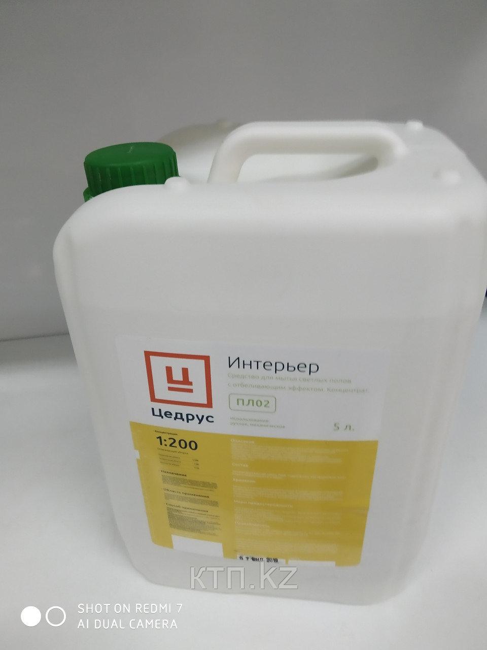 Средство для мытья светлых полов с отбеливающим эффектом. ПЛ02.  5л.