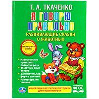 Развивающая книжка «Я говорю правильно. Развивающие сказки о животных» Т.А. Ткаченко