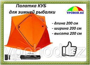 Палатка КУБ для зимней рыбалки  (200х200х200 см) Уценка