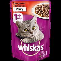 Whiskas, Вискас рагу с говядиной и ягненком, влажный корм для кошек, пауч 28шт.*85 гр.