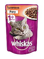 Whiskas, Вискас рагу с телятиной, влажный корм для кошек, пауч 28шт.*85 гр.