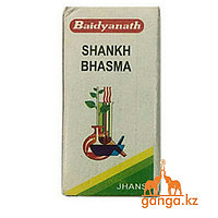Пепел морской раковины Шанкха Бхасма (Shankh Bhasma BAIDYANATH),10 гр